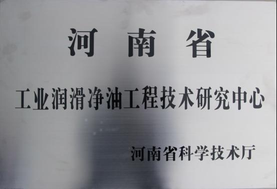 河南省工业润滑净油工程技术研究中心